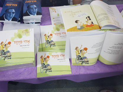 ספרים של עמיעד טאוב